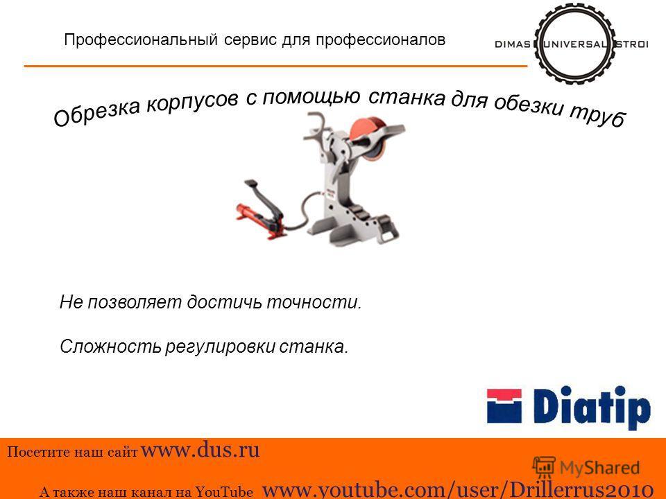 Тра-та-та Посетите наш сайт www.dus.ru А также наш канал на YouTube www.youtube.com/user/Drillerrus2010 Профессиональный сервис для профессионалов Посетите наш сайт www.dus.ru А также наш канал на YouTube www.youtube.com/user/Drillerrus2010 Не позвол