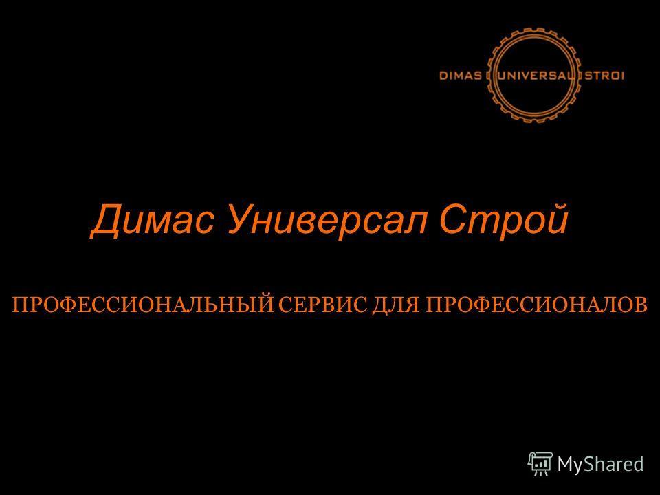 Тра-та-та Димас Универсал Строй ПРОФЕССИОНАЛЬНЫЙ СЕРВИС ДЛЯ ПРОФЕССИОНАЛОВ