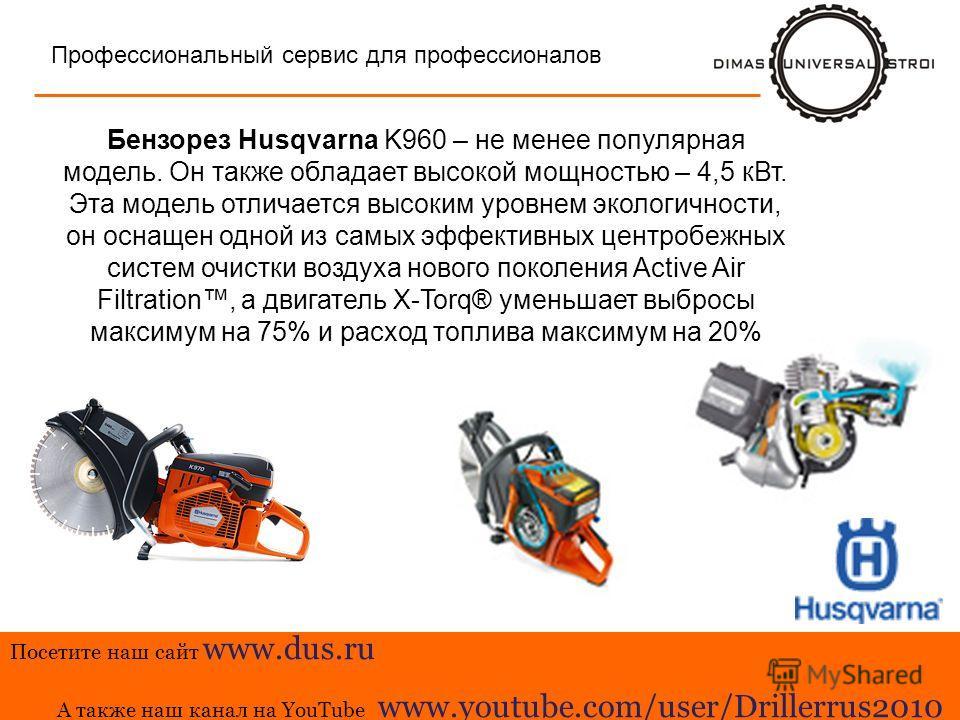Тра-та-та Профессиональный сервис для профессионалов Бензорез Husqvarna K960 – не менее популярная модель. Он также обладает высокой мощностью – 4,5 кВт. Эта модель отличается высоким уровнем экологичности, он оснащен одной из самых эффективных центр
