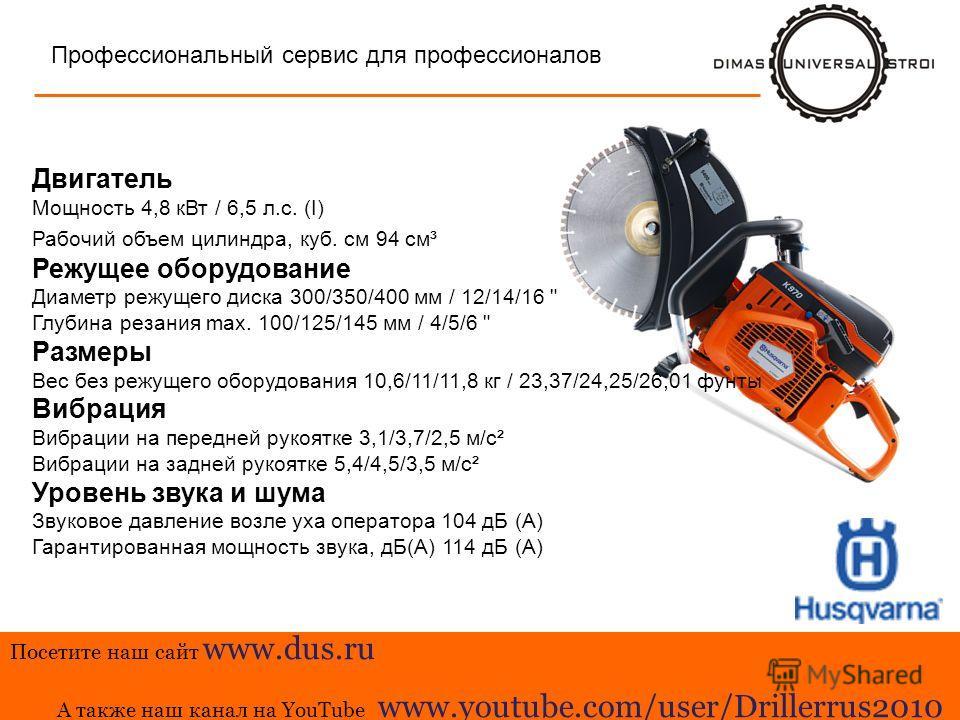 Тра-та-та Профессиональный сервис для профессионалов Двигатель Мощность 4,8 кВт / 6,5 л.с. (I) Рабочий объем цилиндра, куб. см 94 см³ Режущее оборудование Диаметр режущего диска 300/350/400 мм / 12/14/16