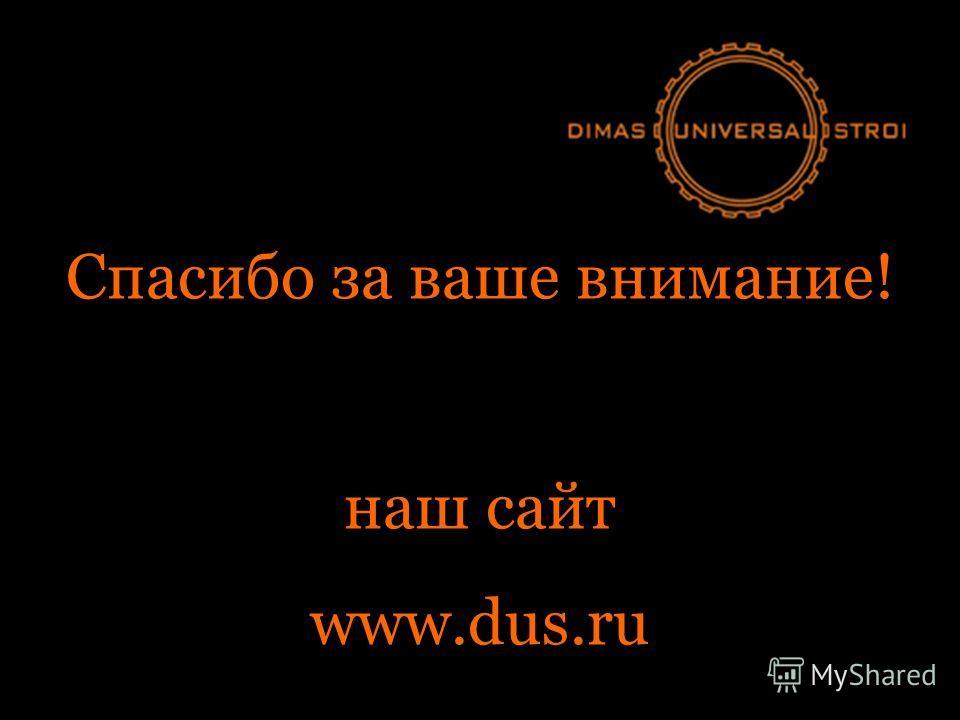 Спасибо за ваше внимание! наш сайт www.dus.ru