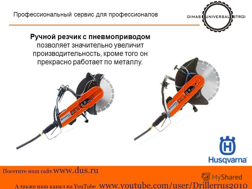 Тра-та-та Профессиональный сервис для профессионалов Ручной резчик с пневмоприводом позволяет значительно увеличит производительность, кроме того он прекрасно работает по металлу. Посетите наш сайт www.dus.ru А также наш канал на YouTube www.youtube.