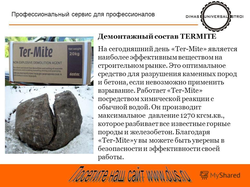 Тра-та-та Профессиональный сервис для профессионалов Демонтажный состав TERMITE На сегодняшний день «Ter-Mite» является наиболее эффективным веществом на строительном рынке. Это оптимальное средство для разрушения каменных пород и бетона, если невозм