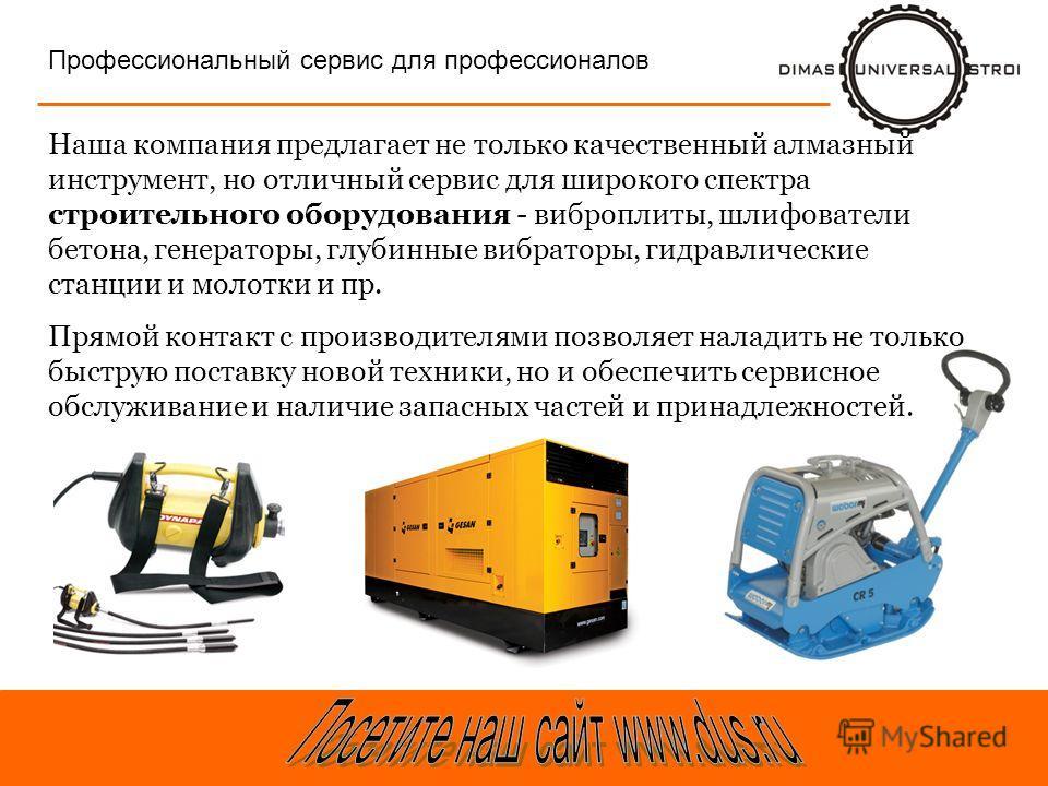 Тра-та-та Профессиональный сервис для профессионалов Наша компания предлагает не только качественный алмазный инструмент, но отличный сервис для широкого спектра строительного оборудования - виброплиты, шлифователи бетона, генераторы, глубинные вибра