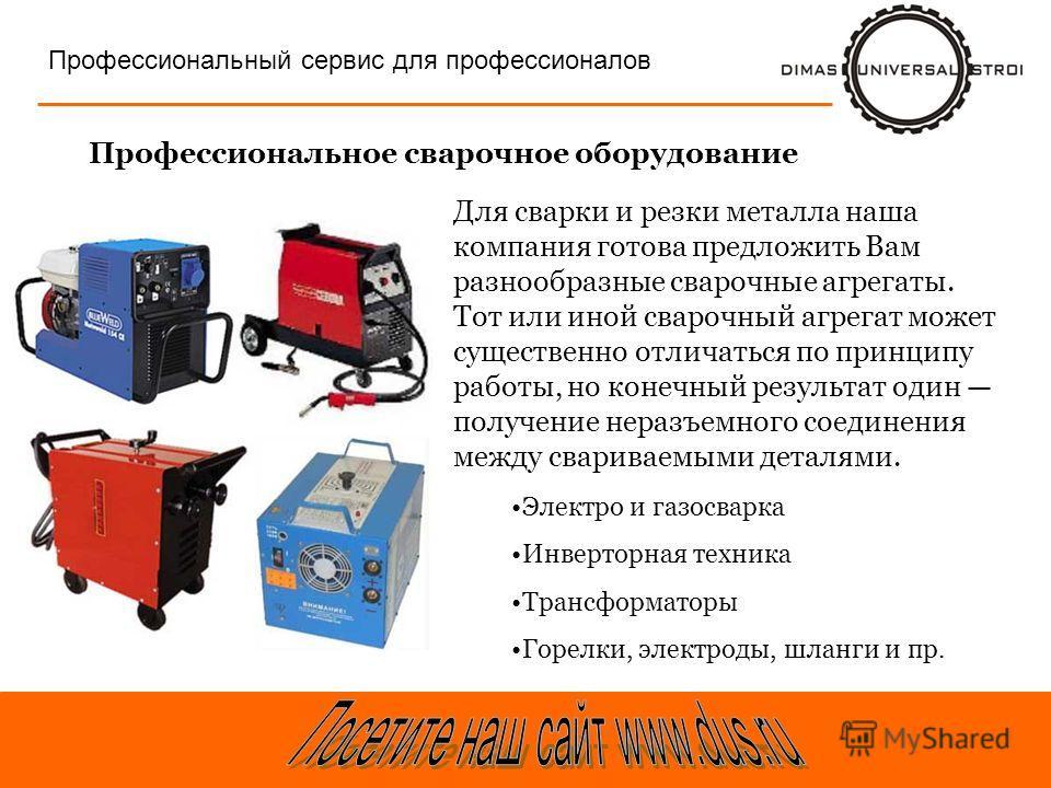 Тра-та-та Профессиональный сервис для профессионалов Профессиональное сварочное оборудование Для сварки и резки металла наша компания готова предложить Вам разнообразные сварочные агрегаты. Тот или иной сварочный агрегат может существенно отличаться