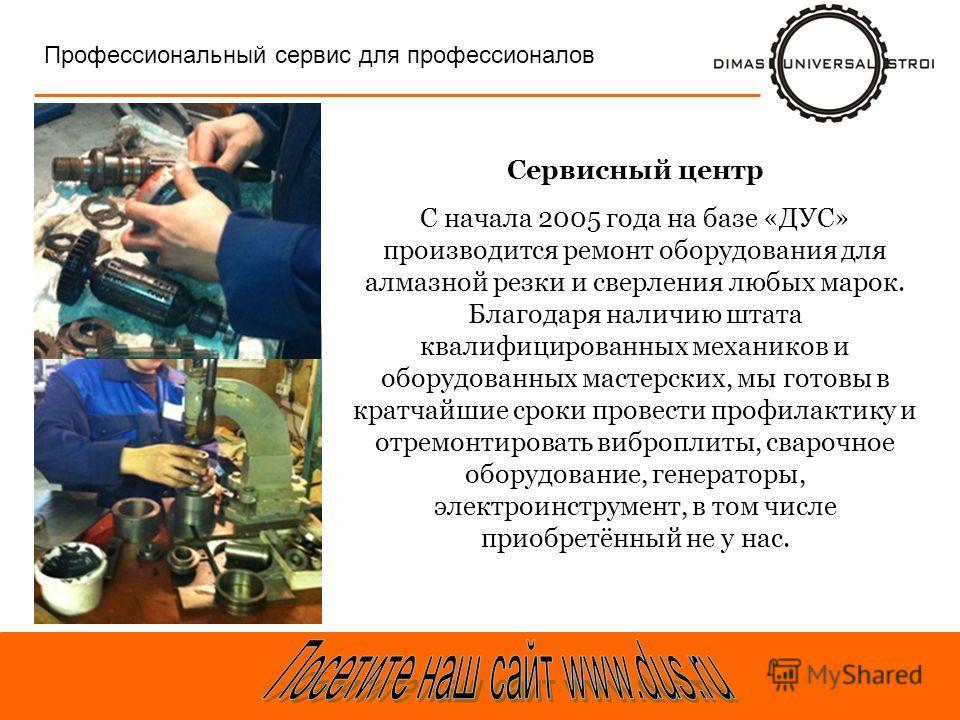 Тра-та-та Профессиональный сервис для профессионалов Сервисный центр С начала 2005 года на базе «ДУС» производится ремонт оборудования для алмазной резки и сверления любых марок. Благодаря наличию штата квалифицированных механиков и оборудованных мас