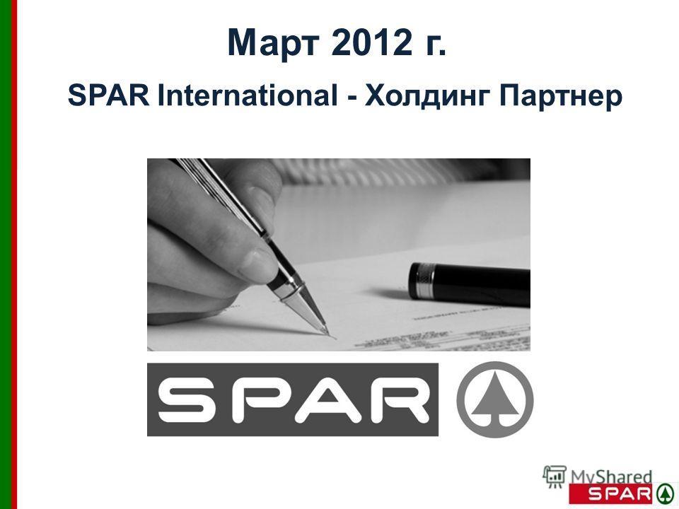 Март 2012 г. SPAR International - Холдинг Партнер