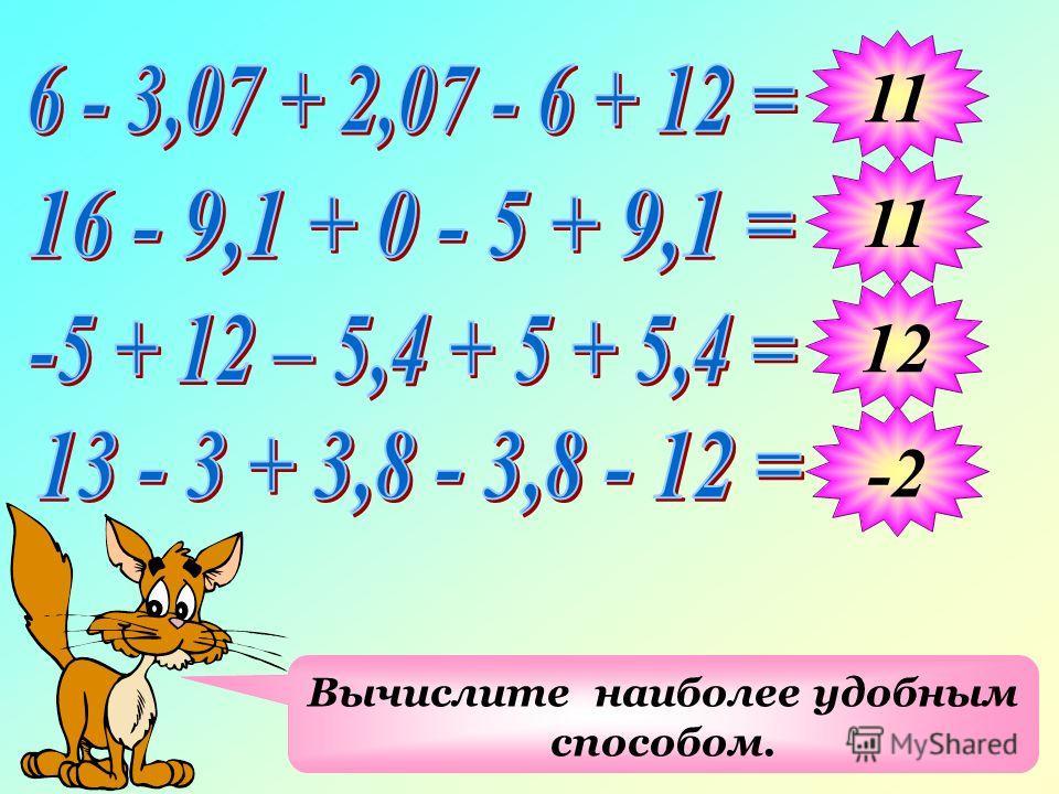 Вычислите наиболее удобным способом. 11 12 -2