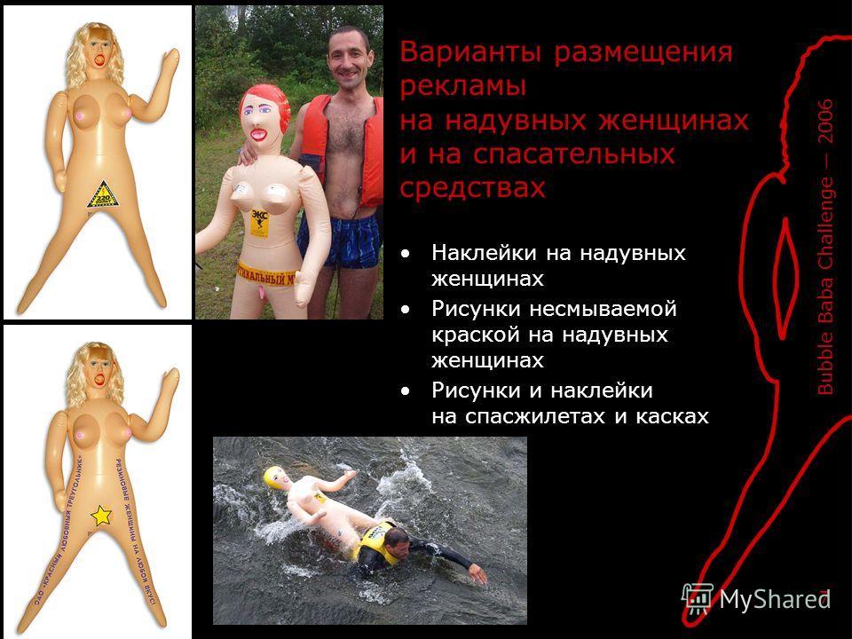 Bubble Baba Challenge 2006 7 Варианты размещения рекламы на надувных женщинах и на спасательных средствах Наклейки на надувных женщинах Рисунки несмываемой краской на надувных женщинах Рисунки и наклейки на спасжилетах и касках
