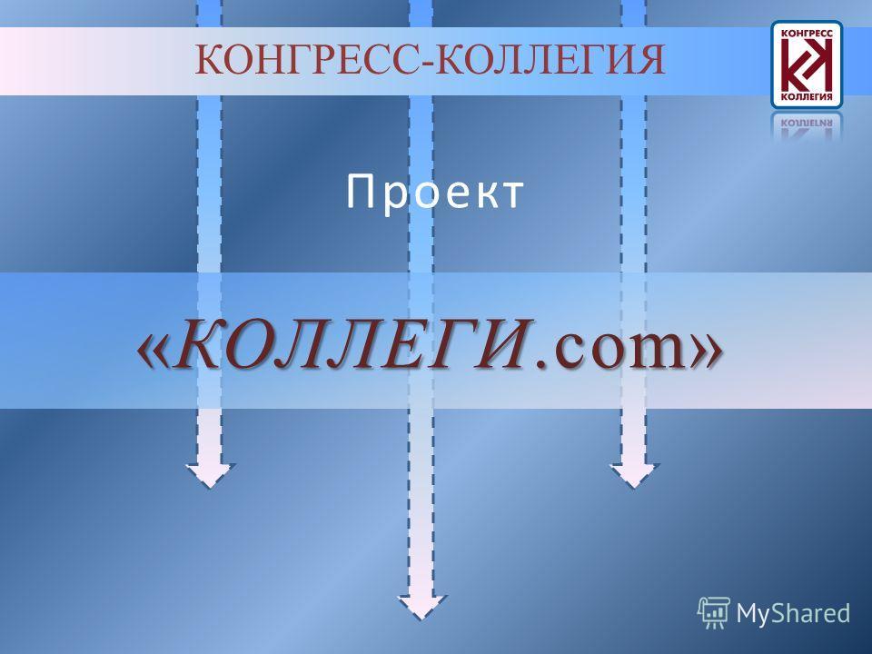 КОНГРЕСС-КОЛЛЕГИЯ Проект «КОЛЛЕГИ.com»