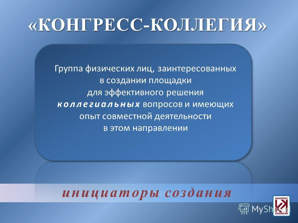инициаторы создания«КОНГРЕСС-КОЛЛЕГИЯ»