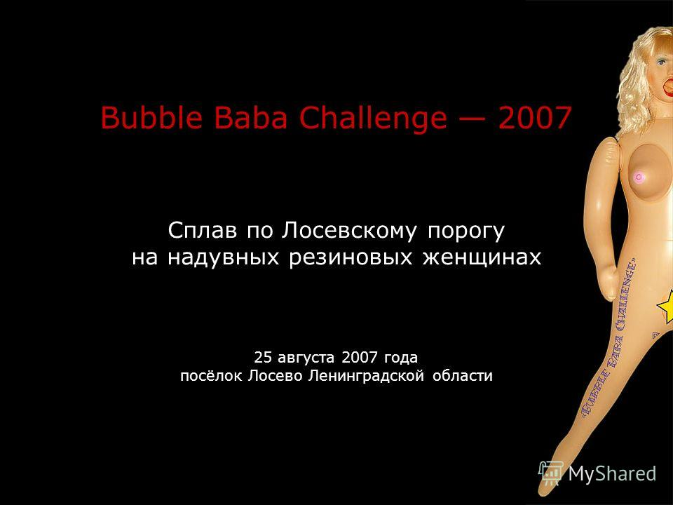 Bubble Baba Challenge 2007 Сплав по Лосевскому порогу на надувных резиновых женщинах 25 августа 2007 года посёлок Лосево Ленинградской области