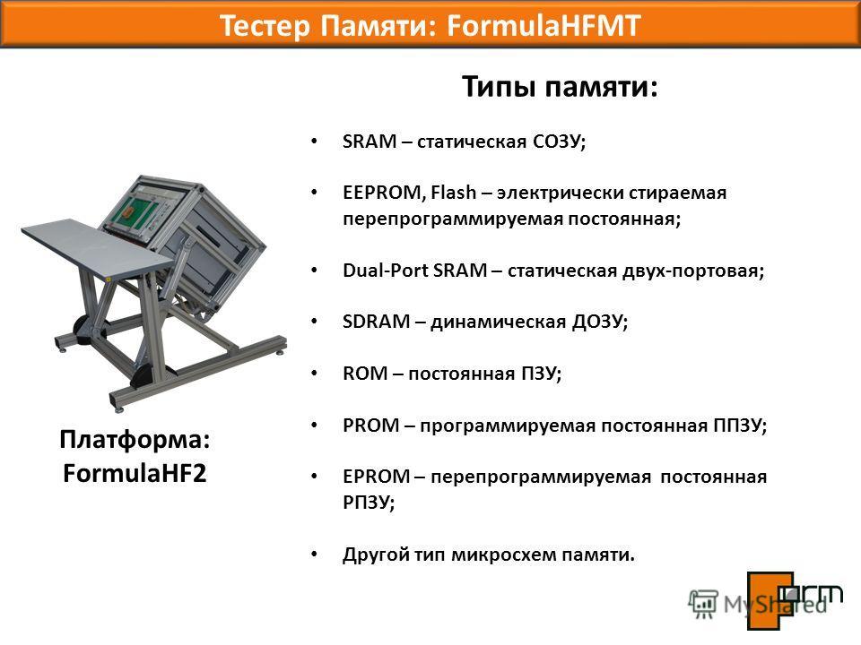 Платформа: FormulaHF2 Типы памяти: SRAM – статическая СОЗУ; EEPROM, Flash – электрически стираемая перепрограммируемая постоянная; Dual-Port SRAM – статическая двух-портовая; SDRAM – динамическая ДОЗУ; ROM – постоянная ПЗУ; PROM – программируемая пос