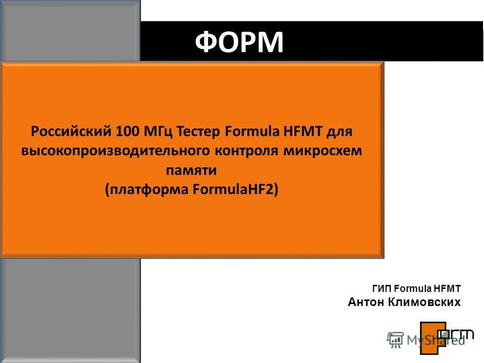 ФОРМ Российский 100 МГц Тестер Formula HFMT для высокопроизводительного контроля микросхем памяти (платформа FormulaHF2) ГИП Formula HFMT Антон Климовских