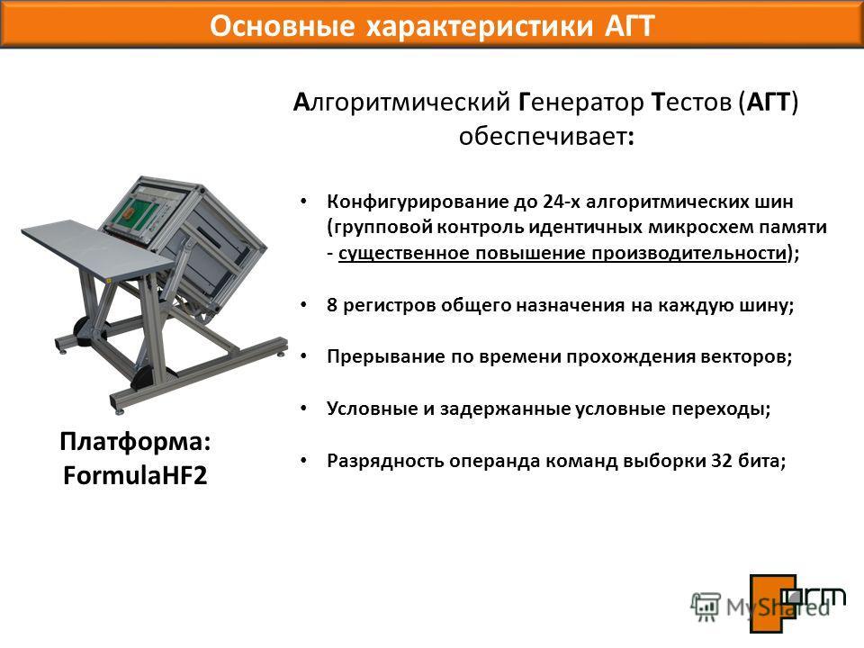 Основные характеристики АГТ Алгоритмический Генератор Тестов (АГТ) обеспечивает: Конфигурирование до 24-х алгоритмических шин (групповой контроль идентичных микросхем памяти - существенное повышение производительности); 8 регистров общего назначения