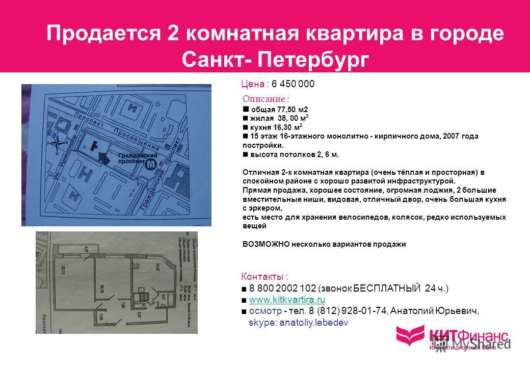 Продается 2 комнатная квартира в городе Санкт- Петербург Описание : общая 77,50 м2 жилая 38, 00 м 2 кухня 16,30 м 2 15 этаж 16-этажного монолитно - кирпичного дома, 2007 года постройки. высота потолков 2, 6 м. Отличная 2-х комнатная квартира (очень т