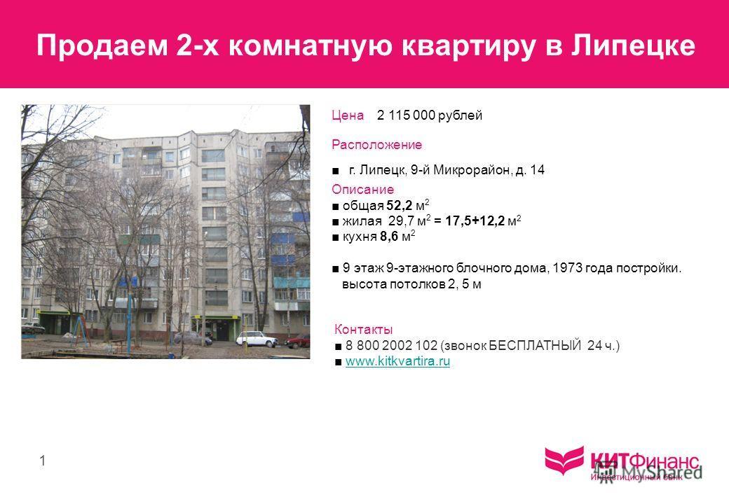 1 Продаем 2-х комнатную квартиру в Липецке Расположение г. Липецк, 9-й Микрорайон, д. 14 Описание общая 52,2 м 2 жилая 29,7 м 2 = 17,5+12,2 м 2 кухня 8,6 м 2 9 этаж 9-этажного блочного дома, 1973 года постройки. высота потолков 2, 5 м Контакты 8 800