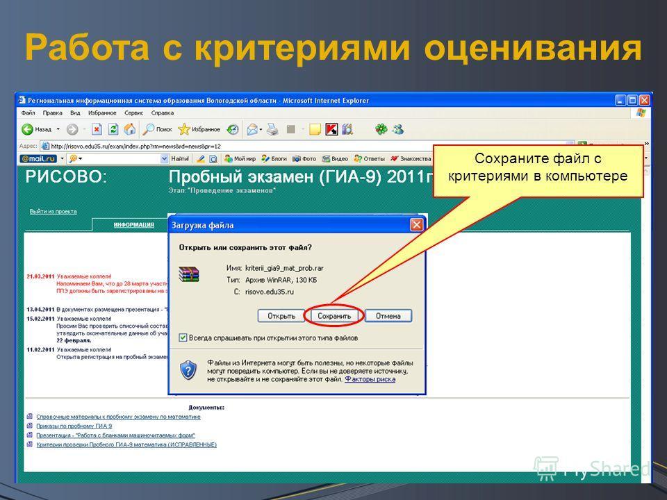 11 Работа с критериями оценивания Сохраните файл с критериями в компьютере