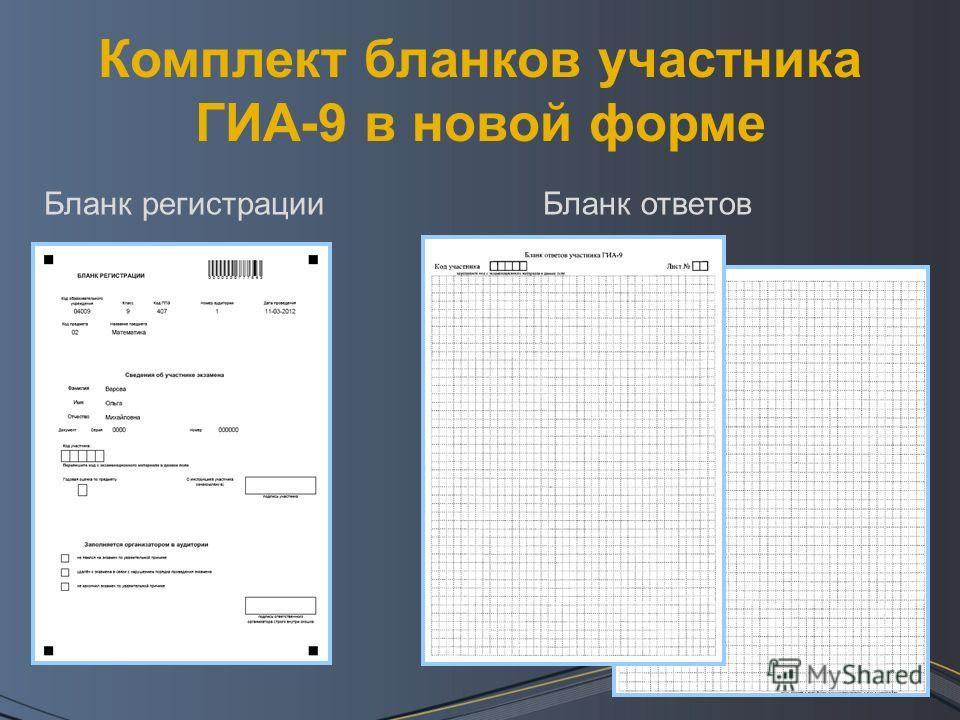 7 Комплект бланков участника ГИА-9 в новой форме Бланк регистрацииБланк ответов