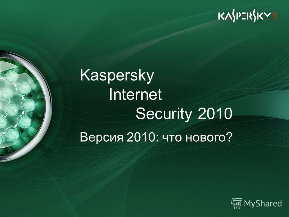Click to edit Master title style Click to edit Master text styles –Second level Third level –Fourth level »Fifth level June 10 th, 2009Event details (title, place) Kaspersky Internet Security 2010 Версия 2010: что нового?