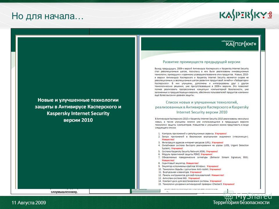 Click to edit Master title style Click to edit Master text styles –Second level Third level –Fourth level »Fifth level June 10 th, 2009Event details (title, place) Но для начала… 11 Августа 2009 Территория безопасности Версия 2010 также уникальна и с