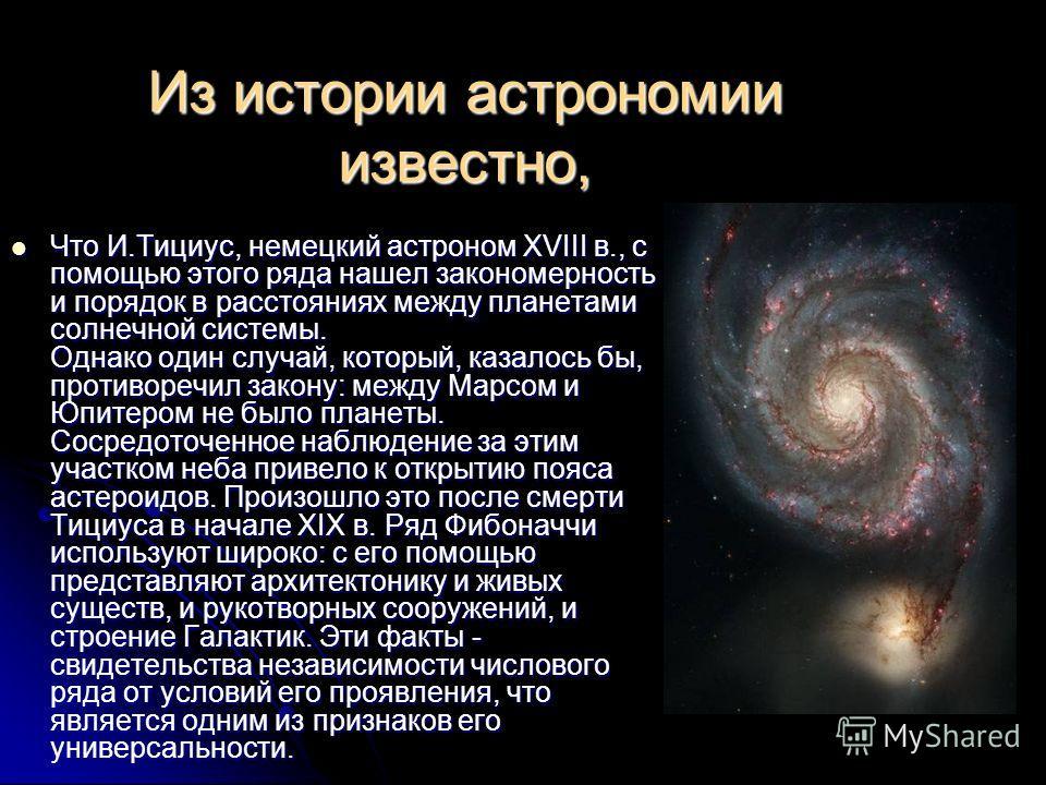 Из истории астрономии известно, Что И.Тициус, немецкий астроном XVIII в., с помощью этого ряда нашел закономерность и порядок в расстояниях между планетами солнечной системы. Однако один случай, который, казалось бы, противоречил закону: между Марсом