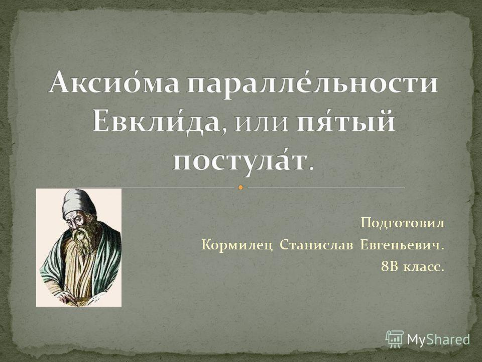 Подготовил Кормилец Станислав Евгеньевич. 8В класс.