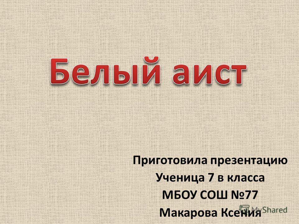 Приготовила презентацию Ученица 7 в класса МБОУ СОШ 77 Макарова Ксения