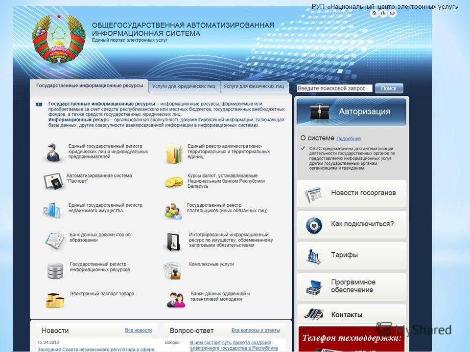 РУП «Национальный центр электронных услуг»