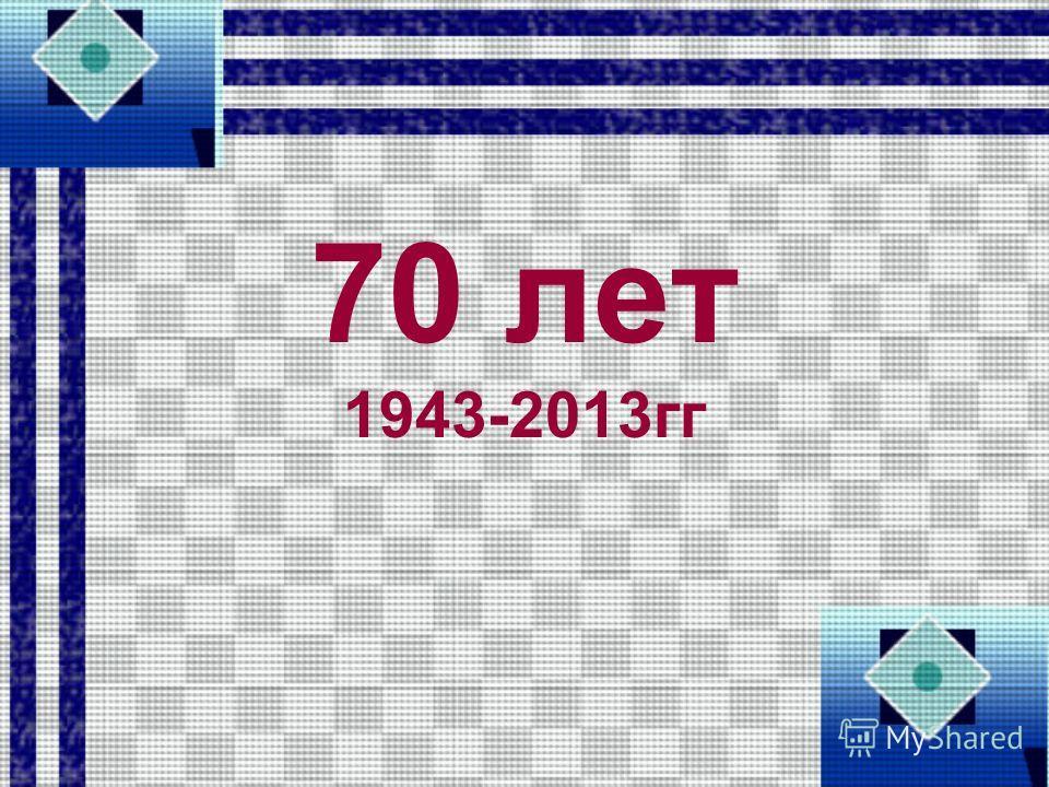 70 лет 1943-2013гг