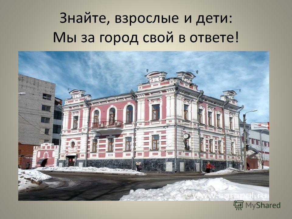 С 24 сентября 1780 г. Сарапул стал городом.