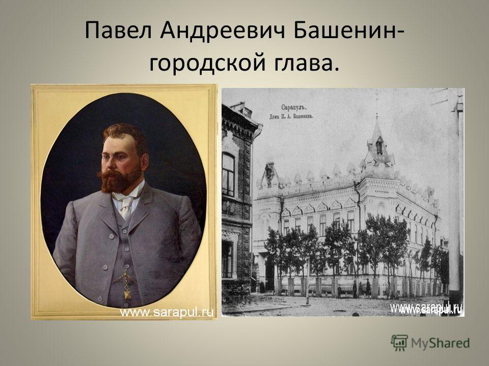 Устин Саввич Курбатов- купец.