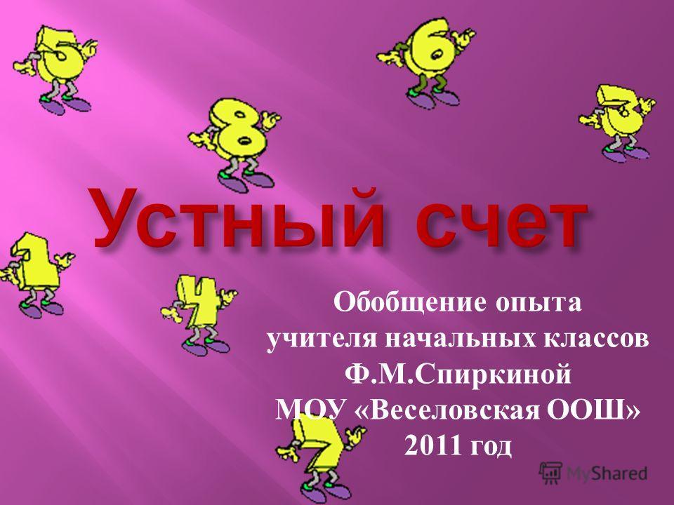 Обобщение опыта учителя начальных классов Ф.М.Спиркиной МОУ «Веселовская ООШ» 2011 год