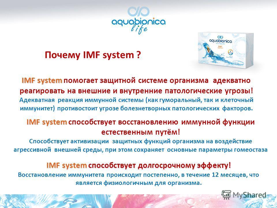 IMF system IMF system способствует восстановлению иммунной функции естественным путём! Способствует активизации защитных функций организма на воздействие агрессивной внешней среды, при этом сохраняет основные параметры гомеостаза IMF system способств