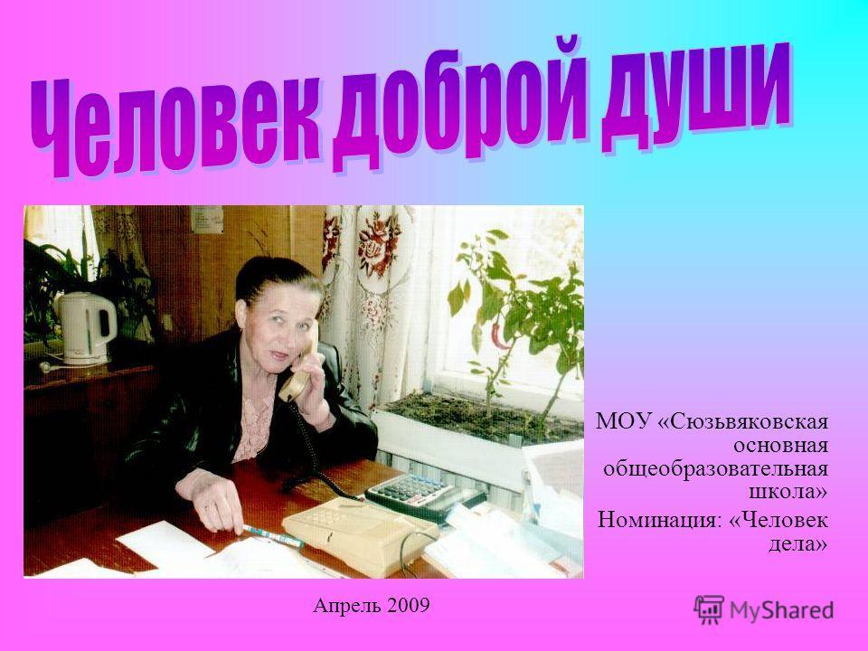МОУ «Сюзьвяковская основная общеобразовательная школа» Номинация: «Человек дела» Апрель 2009
