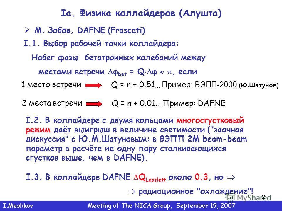 2 I.2. В коллайдере с двумя кольцами многосгустковый режим даёт выигрыш в величине светимости (