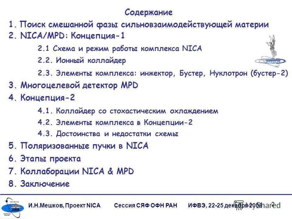 2 Содержание 1.Поиск смешанной фазы сильновзаимодействующей материи 2. NICA/MPD: Концепция-1 2.1 Схема и режим работы комплекса NICA 2.2. Ионный коллайдер 2.3. Элементы комплекса: инжектор, Бустер, Нуклотрон (бустер-2) 3. Многоцелевой детектор MPD 4.