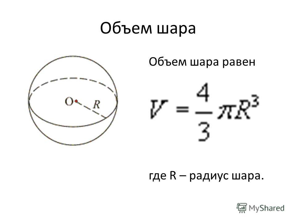 Объем шара Объем шара равен где R – радиус шара.