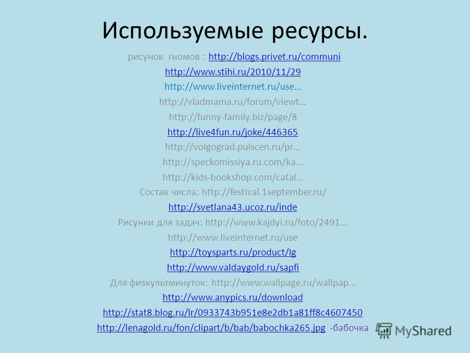 Используемые ресурсы. рисунок гномов : http://blogs.privet.ru/communihttp://blogs.privet.ru/communi http://www.stihi.ru/2010/11/29 http://www.liveinternet.ru/use… http://vladmama.ru/forum/viewt… http://funny-family.biz/page/8 http://live4fun.ru/joke/