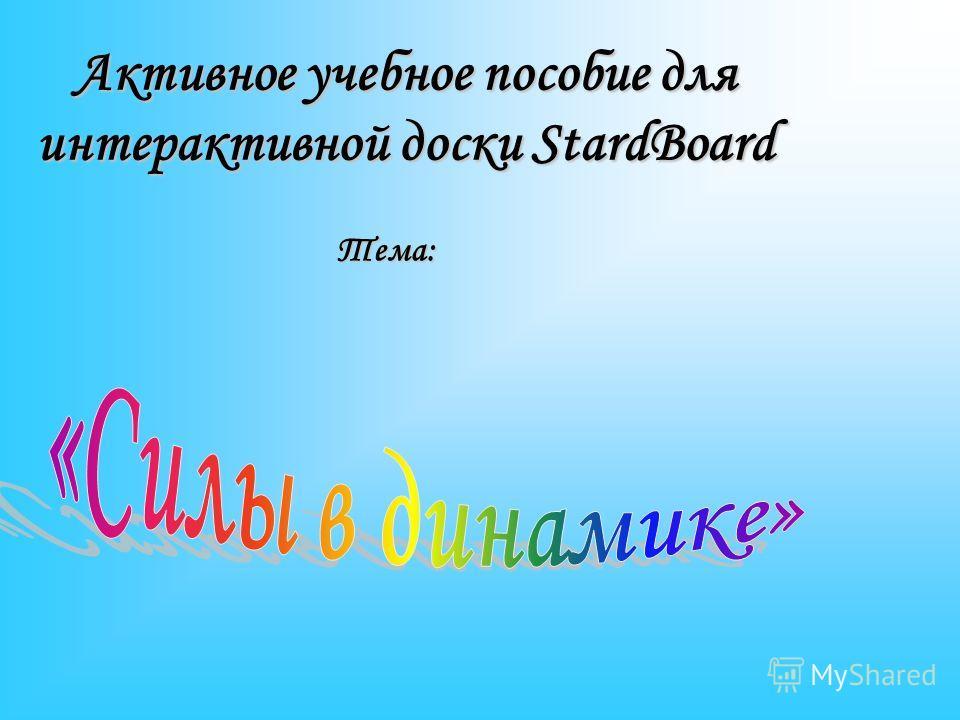 Активное учебное пособие для интерактивной доски StardBoard Тема:
