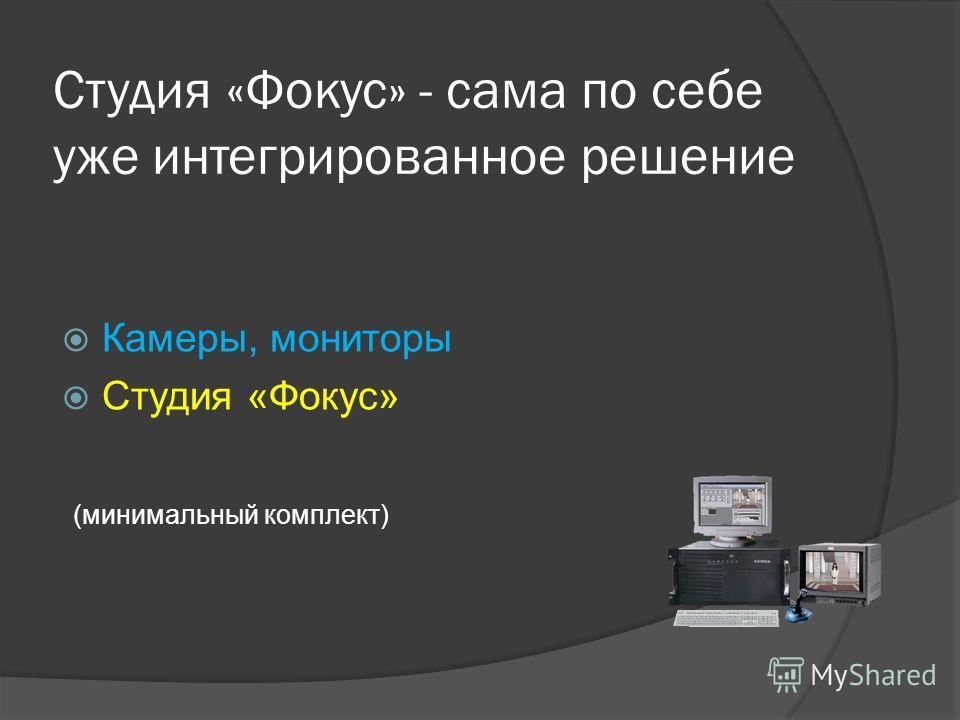 Студия «Фокус» - сама по себе уже интегрированное решение Камеры, мониторы Студия «Фокус» (минимальный комплект)