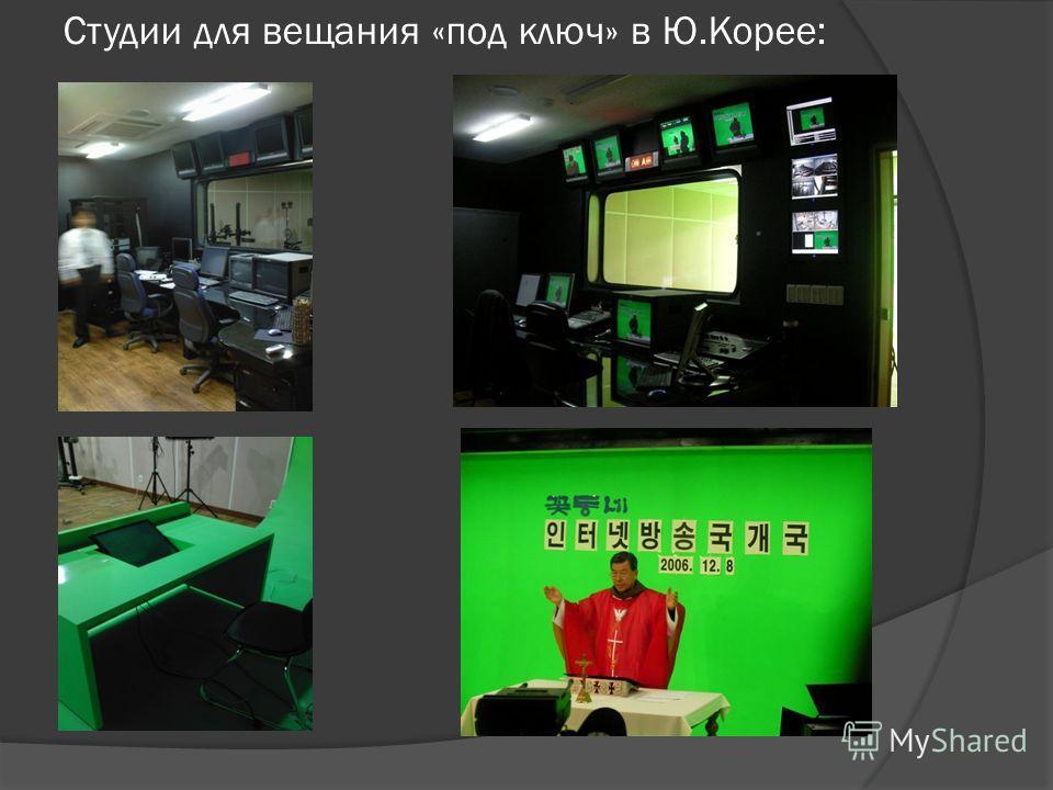 Студии для вещания «под ключ» в Ю.Корее: