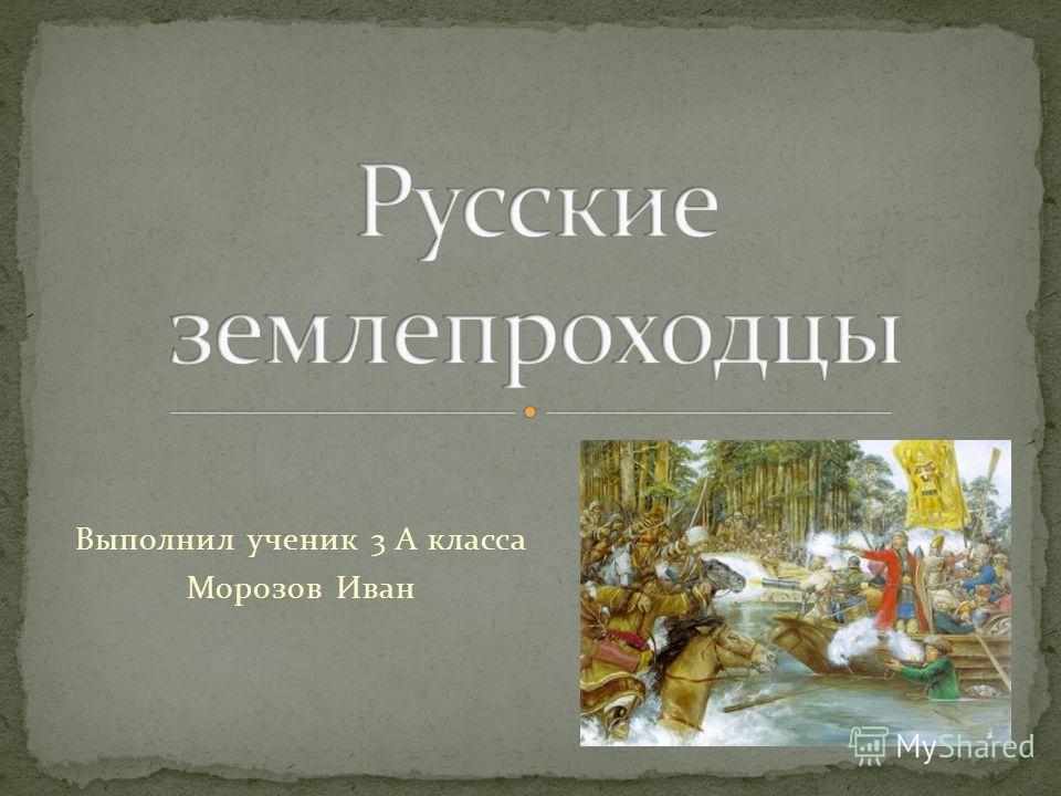 Выполнил ученик 3 А класса Морозов Иван