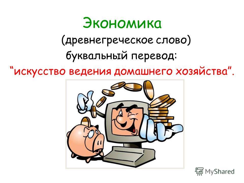 Что такое « экономика »? Слово «экономика» изобрел в VI в. до н. э. греческий поэт Геспод, соединив два слова: «ойкос» (дом, хозяйство) и «номос» (знаю, закон).