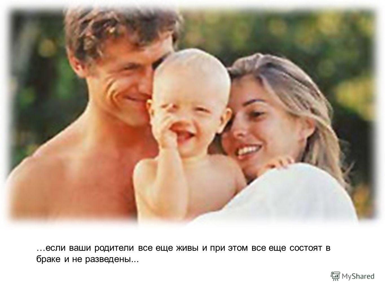 …если ваши родители все еще живы и при этом все еще состоят в браке и не разведены...