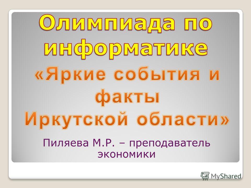 Пиляева М.Р. – преподаватель экономики