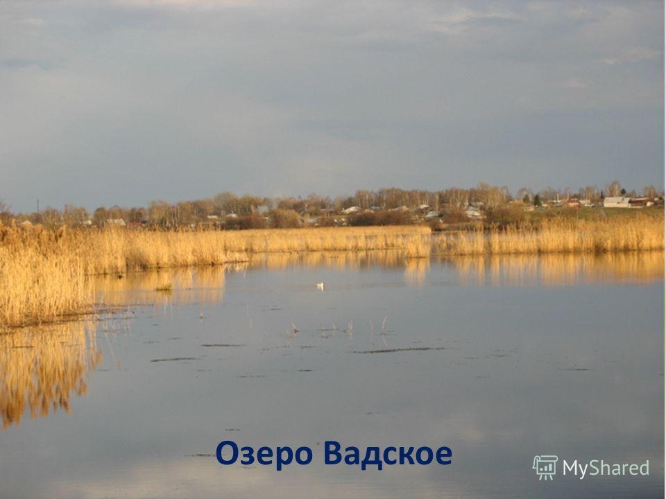 48 Озеро Вадское