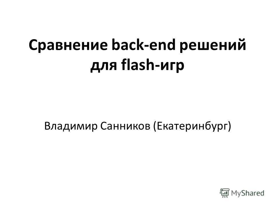 Сравнение back-end решений для flash-игр Владимир Санников (Екатеринбург)
