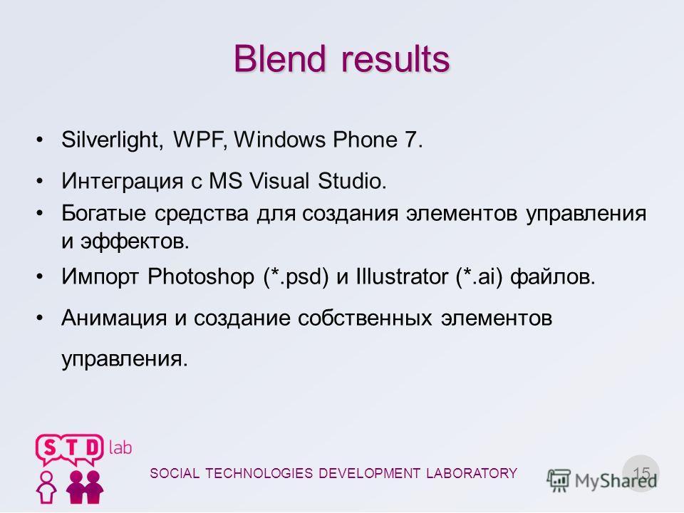Blend results 15 Silverlight, WPF, Windows Phone 7. Интеграция с MS Visual Studio. Богатые средства для создания элементов управления и эффектов. Импорт Photoshop (*.psd) и Illustrator (*.ai) файлов. Анимация и создание собственных элементов управлен