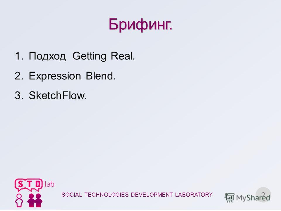2 Брифинг. 1.Подход Getting Real. 2.Expression Blend. 3.SketchFlow. SOCIAL TECHNOLOGIES DEVELOPMENT LABORATORY
